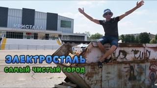 Достопримечательности города Электросталь