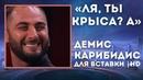 Ля ты Крыса, Ааааа Для Вставки HD / Демис Карибидис и Тимур Батрутдинов Comedy Club / Случай
