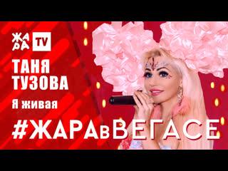 Я ЖИВАЯ - Таня Тузова Русская Барби. ЖАРА в ВЕГАСЕ.