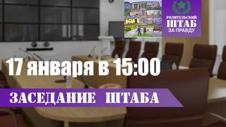 Совместное заседание Родительского штаба За Правду и актива Советов родителей школ Санкт-Петербурга
