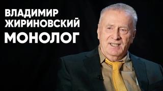 Владимир Жириновский: монолог. Премьера на @Соловьёв LIVE