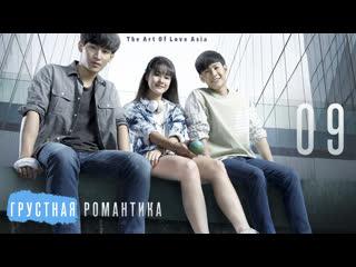 Грустная романтика / Romantic Blue - 9 Эпизод (русские субтитры)