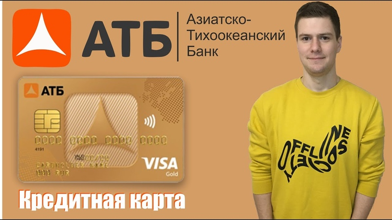 Кредитная карта АТБ 90 даром Азиатско Тихоокеанский Банк кредитная карта
