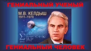 М.В. Келдыш, гениальный ученый и гениальный Человек. Ученый, приближающий завтра. Владимир Губарев