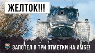 Вот, что бывает когда Желтый Спецназовец берет самый имбовый танк в WOT!!!