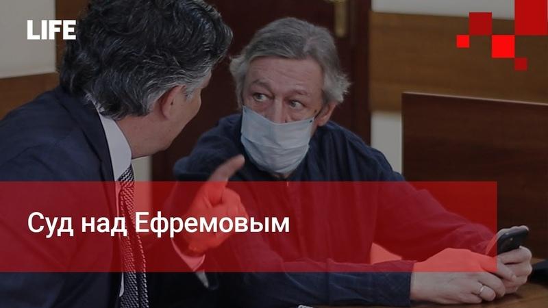 Ефремову стало плохо в суде Его увезли на скорой
