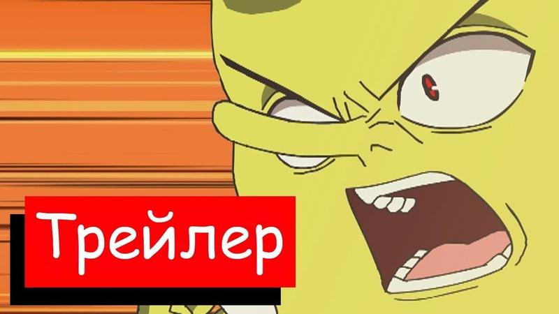 АНИМЕ Губка Боб официальный русский дубляж ТРЕЙЛЕР