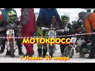мотокросс 30 января Ижевск