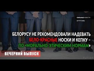 Интернет, как в Китае / Что говорит Серега о протестах и Лукашенко / Кто обидел маму Азарёнка?