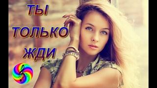 Классная песня!!! Денис Рычков и Саша Рычкова - Ты только жди