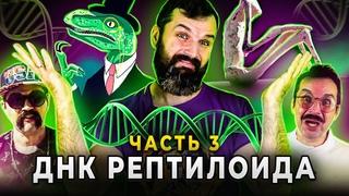 ДНК рептилоида. Мумии гуманоидов Наска: большая афера. Серия-3 | Прожектор Лженауки