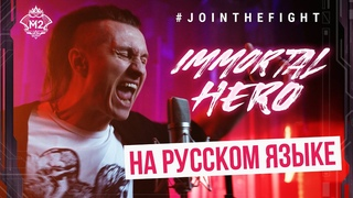 Immortal Hero на русском языке / M2 Music Video / Mobile Legends