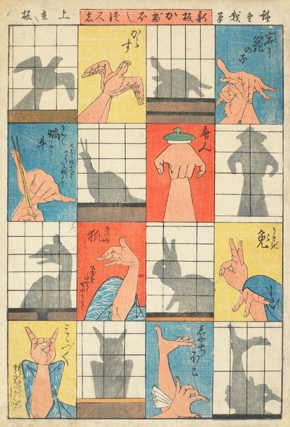 Схема-памятка Фигуры из теней, 1842 год. Автор: Utagawa Hiroshige