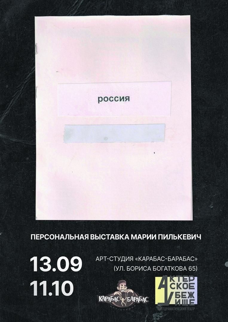 Афиша Новосибирск 13.09-11.10 / Выставка «РОССИЯ»