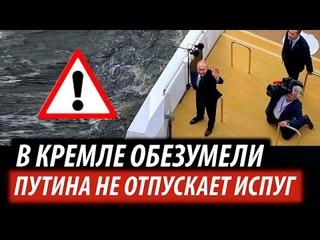 В Кремле обезумели. Путина не отпускает испуг