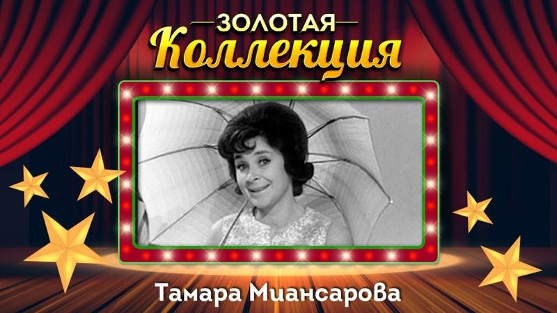 Тамара Миансарова Золотая коллекция Лучшие песни Глаза на песке