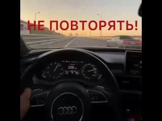 305 км/ч по Крымскому мосту :(