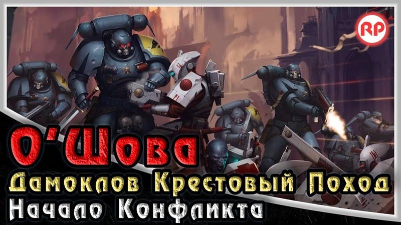 Дамоклов Крестовый Поход Начало Конфликта О'Шова Зоркий Взгляд ● Warhammer 40000