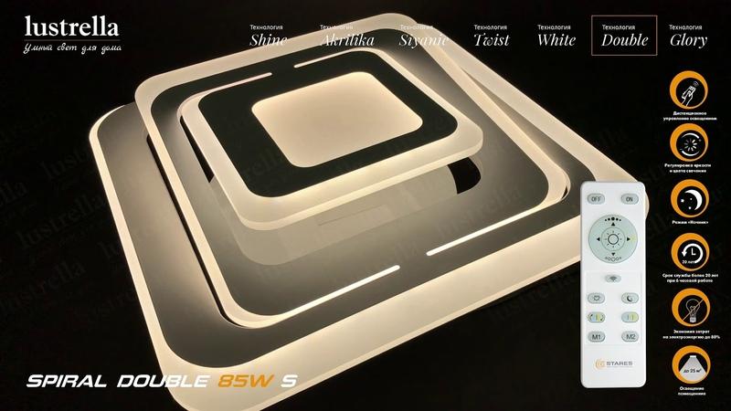 Новинка управляемый светодиодный светильник Spiral double 85W S-500-white-220-ip44
