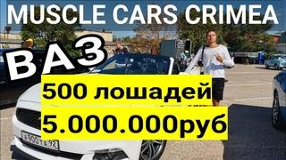 Понторезка за  руб 500 Л. С Muscle cars Crimea