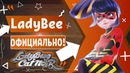 LadyBee БУДЕТ ! ПЕРВЫЕ КАДРЫ Леди Баг в Шанхае ! Спойлеры ЛЕДИ БАГ и СУПЕР КОТ