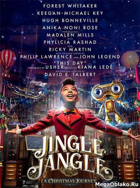 Мистер Джангл и рождественское путешествие / Jingle Jangle: A Christmas Journey (2020/WEB-DL/WEB-DLRip)