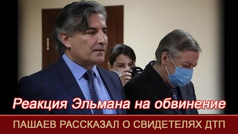 Пашаев рассказал об отношениях со лжесвидетелями по делу Ефремова
