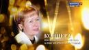 Александра Пахмутова. Концерт в Волгоградской филармонии, посвящённый 90 летию 2019