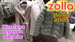 💟ВЕРХНЯЯ ЖЕНСКАЯ ОДЕЖДА в магазине ZOLLA 💟 ВЕСНА 2021 - ПОДРОБНЫЙ ОБЗОР😘 Март 2021 - куртки и пальто