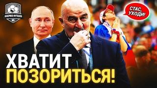 Путин vs Черчесов. Стас не хочет уходить