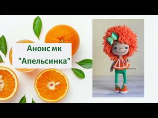 Анонс мк Апельсинка