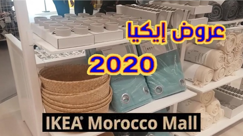 ЧТО НОВОГО В ИКЕА ARRIVAGE IKEA MOROCCO MALL 08 2020 WHAT'S NEW AT IKEA