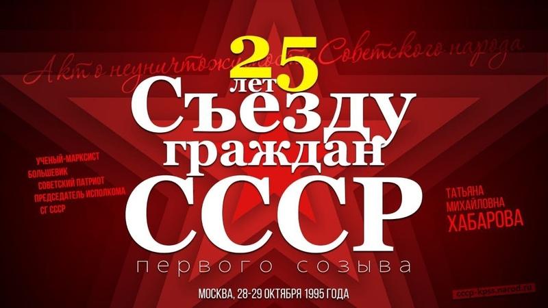 Межрегиональное Собрание граждан СССР в честь 25 летия образования Движения граждан СССР часть 1