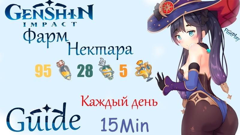 Genshin impact ► Попрыгуньи Фарм нектара Guide Маршрут