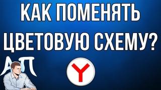 Как поменять цветовую схему в Яндекс Браузере?