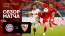 24.09.2020. Бавария (Германия) - Севилья (Испания). Обзор матча за Суперкубок УЕФА-2020