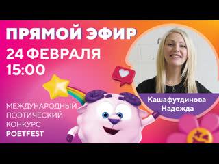 Прямой эфир с Надеждой Кашафутдиновой