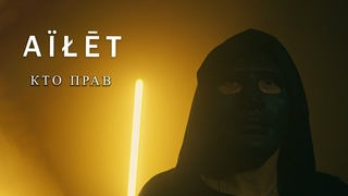 AILET - Кто прав (new video 2020 filmed by Ailet Pictures)