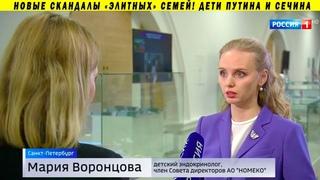 Дочь Путина, сын министра и эротические видео - как живут и работают дети элитки