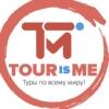 Горящие туры из СПб | TOURisME