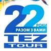 Tez Tour в Украине