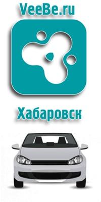 аренда авто в хабаровске амур