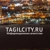 Новости Нижнего Тагила | TagilCity.ru