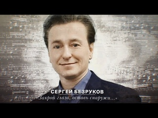 Стихи Агутина «Закрой глаза, оставь снаружи...» читает Сергей Безруков