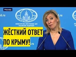 Срочно! Захарова ответила на БЕСПОЛЕЗНЫЕ потуги Евросоюза по Крыму!