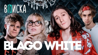 Blago White — почему уехал из Америки, новая квартира, фит с Джиганом / Вписка