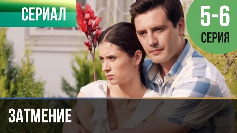 ▶️ Затмение 5 и 6 серия 2016 HD 1080p