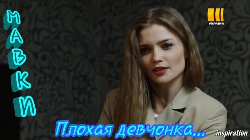 Клип на сериал Мавки Олег Кира Плохая девчонка