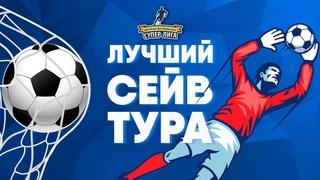 Лучшие сейвы вратарей 21 недели чемпионата детской Супер-лиги-2020/21