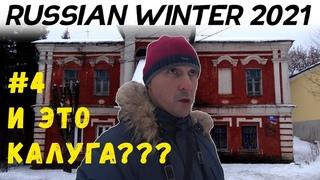 Калуга – новогодняя столица России. Интересные места Калуги
